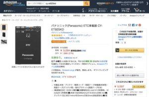 アマゾン 1位 人気 ETC車載器 amazon_cy-et925kd_etc