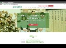 美川漢方堂公式サイト