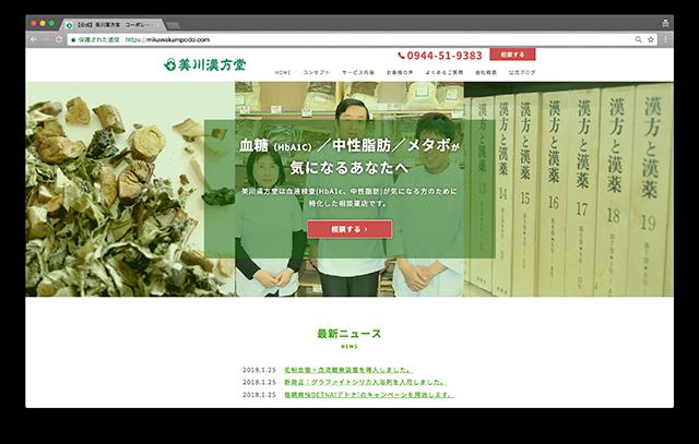美川漢方堂の信頼性や安心さ、注意事項や危険事項、評価や評判、レビュー、クチコミがよく分かる公式サイト