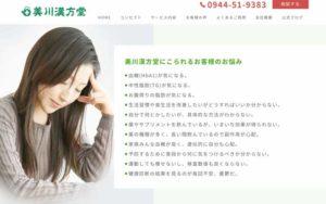 美川漢方堂公式サイト ダイエット 便秘 改善 対策 メタボリックシンドローム