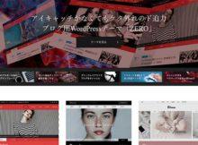 TCD_wordpress_free_themes ワードプレス 無料 高品質なおしゃれテンプレートやテーマ