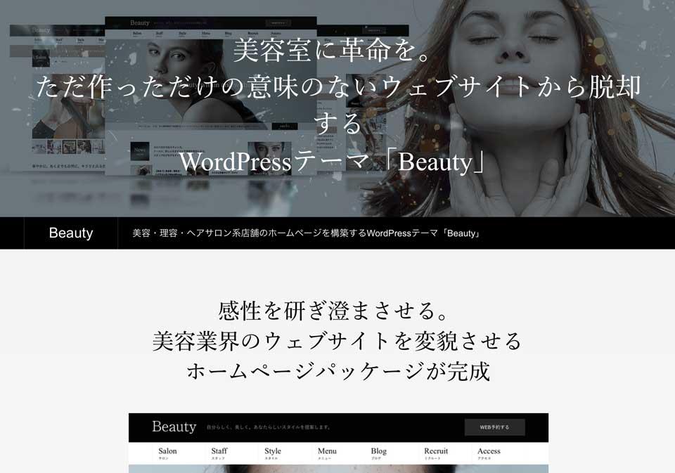 高品質な無料のワードプレスのデザインやテーマ wordpress_free_themes_tcd054_01