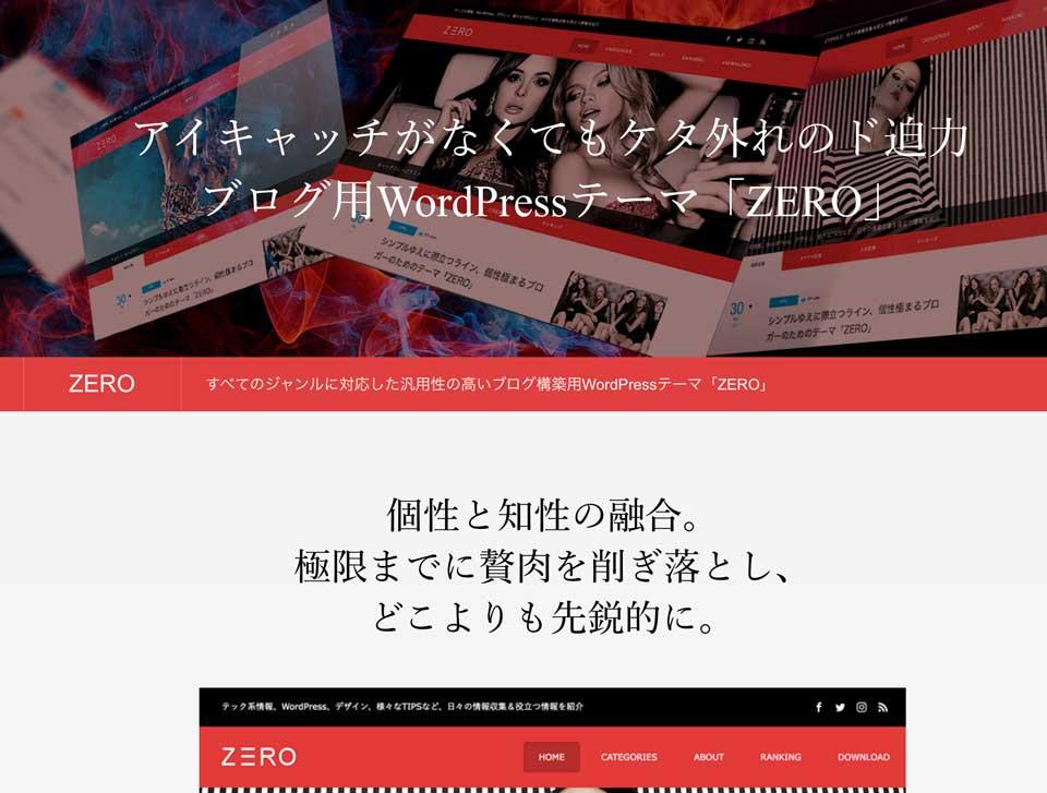 高品質な無料のワードプレスのデザインやテーマ wordpress_free_themes_tcd055_01