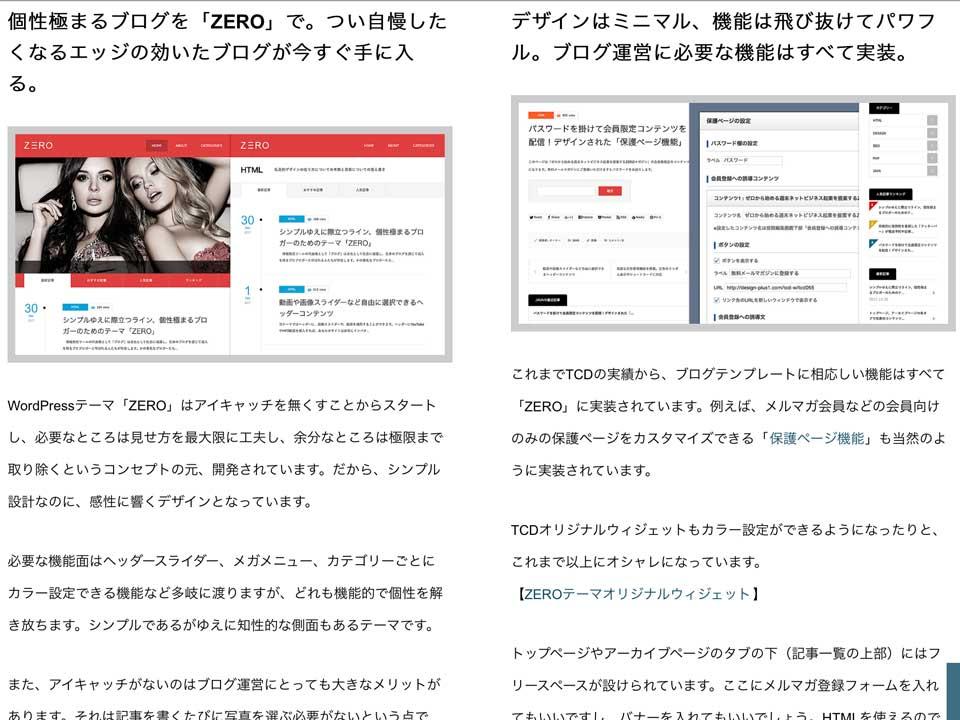 高品質な無料のワードプレスのデザインやテーマ wordpress_free_themes_tcd055_02