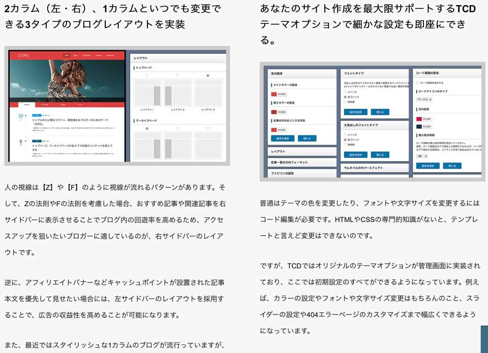 高品質な無料のワードプレスのデザインやテーマ wordpress_free_themes_tcd055_05
