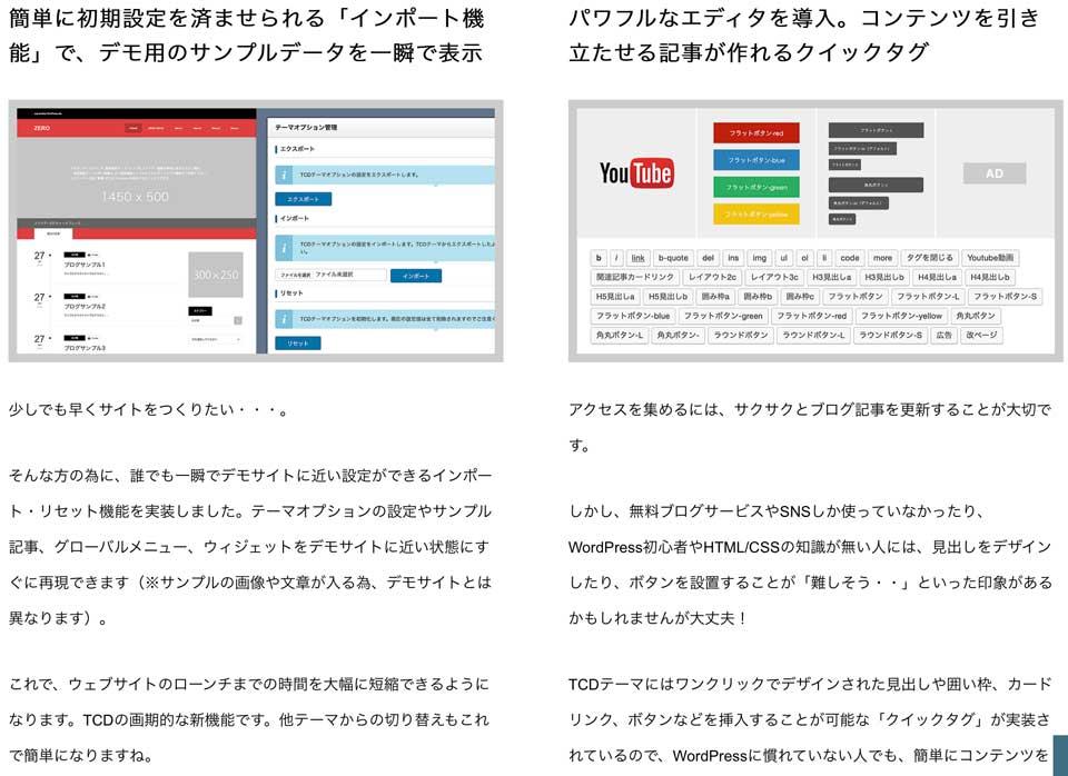 高品質な無料のワードプレスのデザインやテーマ wordpress_free_themes_tcd055_06