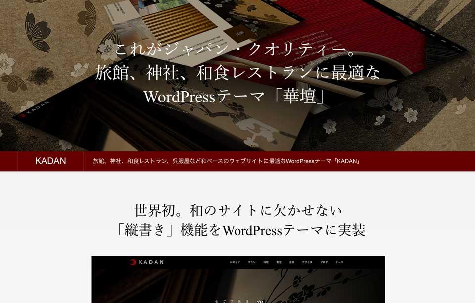 高品質な無料のワードプレスのデザインやテーマ wordpress_free_themes_tcd056_01