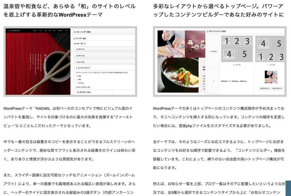 高品質な無料のワードプレスのデザインやテーマ wordpress_free_themes_tcd056_02