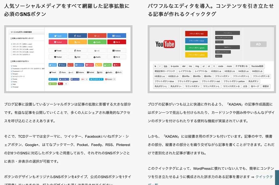 高品質な無料のワードプレスのデザインやテーマ wordpress_free_themes_tcd056_07