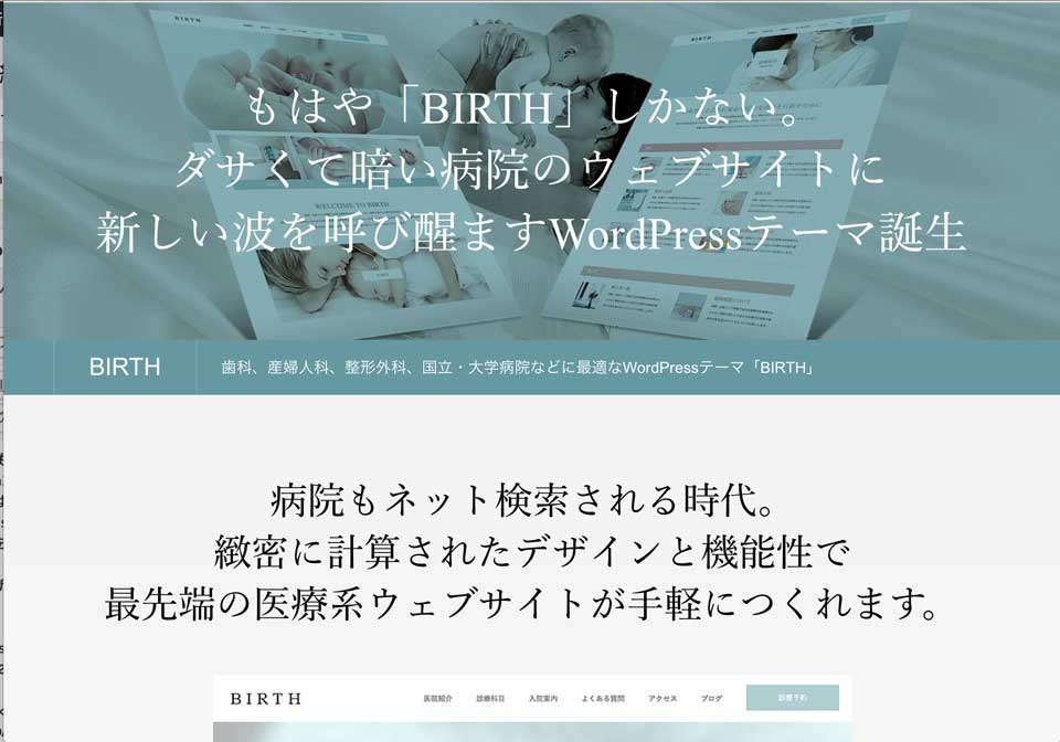 高品質な無料のワードプレスのデザインやテーマ wordpress_free_themes_tcd057_01