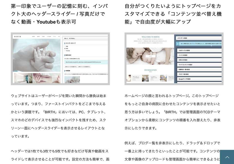 高品質な無料のワードプレスのデザインやテーマ wordpress_free_themes_tcd057_02