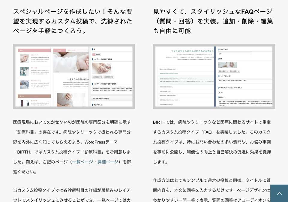 高品質な無料のワードプレスのデザインやテーマ wordpress_free_themes_tcd057_03