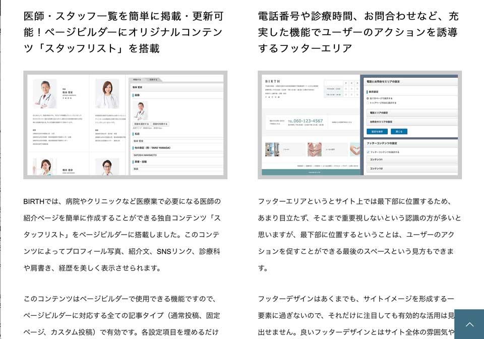 高品質な無料のワードプレスのデザインやテーマ wordpress_free_themes_tcd057_04