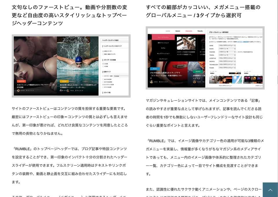 高品質な無料のワードプレスのデザインやテーマ wordpress_free_themes_tcd058_02
