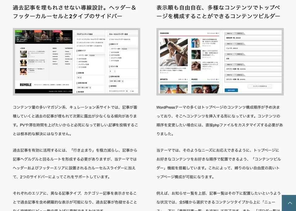 高品質な無料のワードプレスのデザインやテーマ wordpress_free_themes_tcd058_03