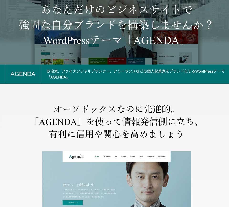 企業サイトやビジネスサイトに最適!ITや士業ベンチャー企業向け!高品質な無料のワードプレスのデザインやテーマ wordpress_free_themes_tcd059_01