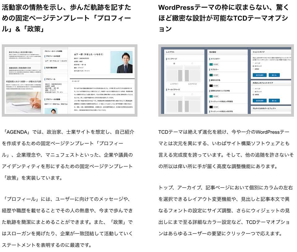 企業サイトやビジネスサイトに最適!ITや士業ベンチャー企業向け!高品質な無料のワードプレスのデザインやテーマ wordpress_free_themes_tcd059_04