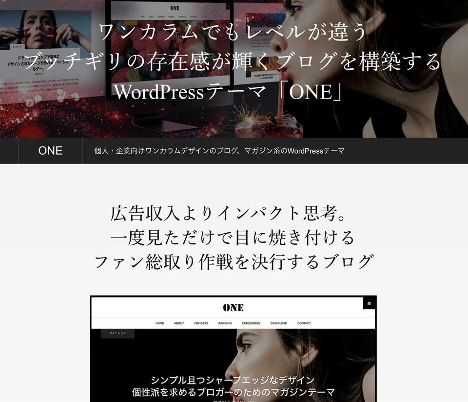 ONEは、ファン獲得&フォロワー獲得に徹底した個人・企業向けワンカラムデザインのブログ、マガジン系のWordPressテーマ wordpress_free_themes_tcd061_01