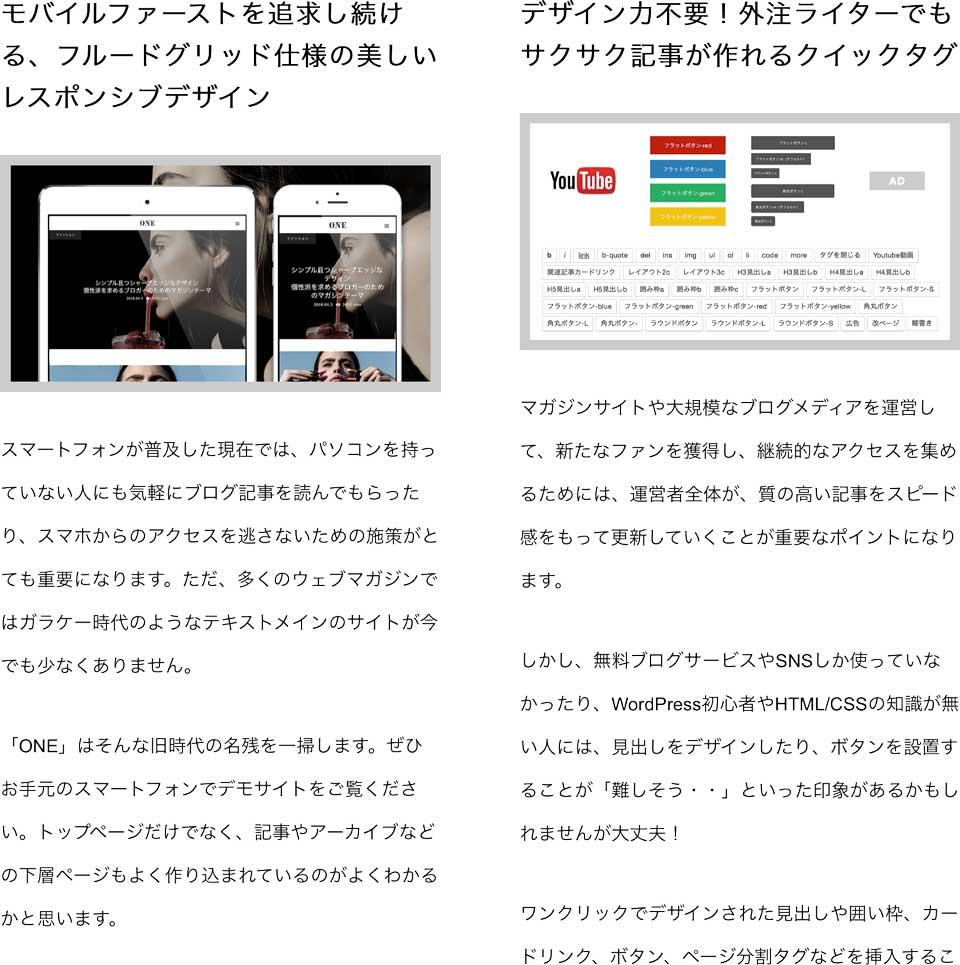 ONEは、ファン獲得&フォロワー獲得に徹底した個人・企業向けワンカラムデザインのブログ、マガジン系のWordPressテーマ wordpress_free_themes_tcd061_05