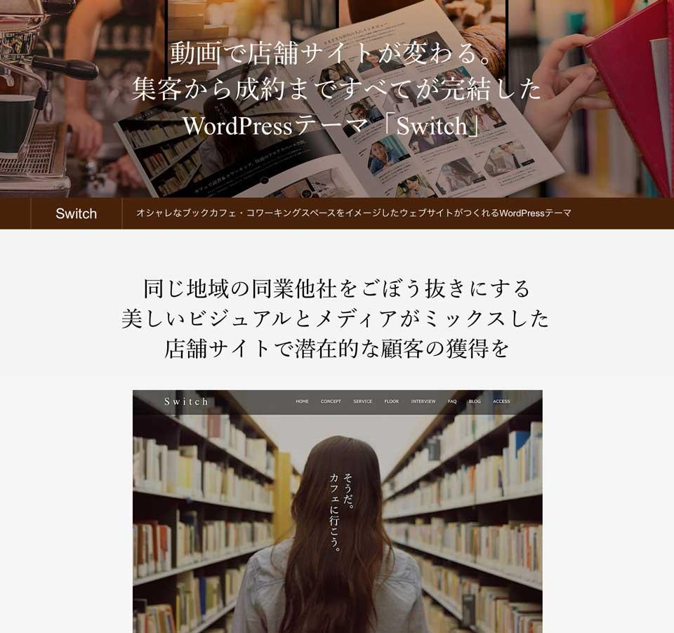 美しいビジュアルとメディアがミックスした 店舗サイト。集客から成約の売上をアップさせる。Wordpressテーマ「Switch」 wordpress_free_themes_tcd063_01