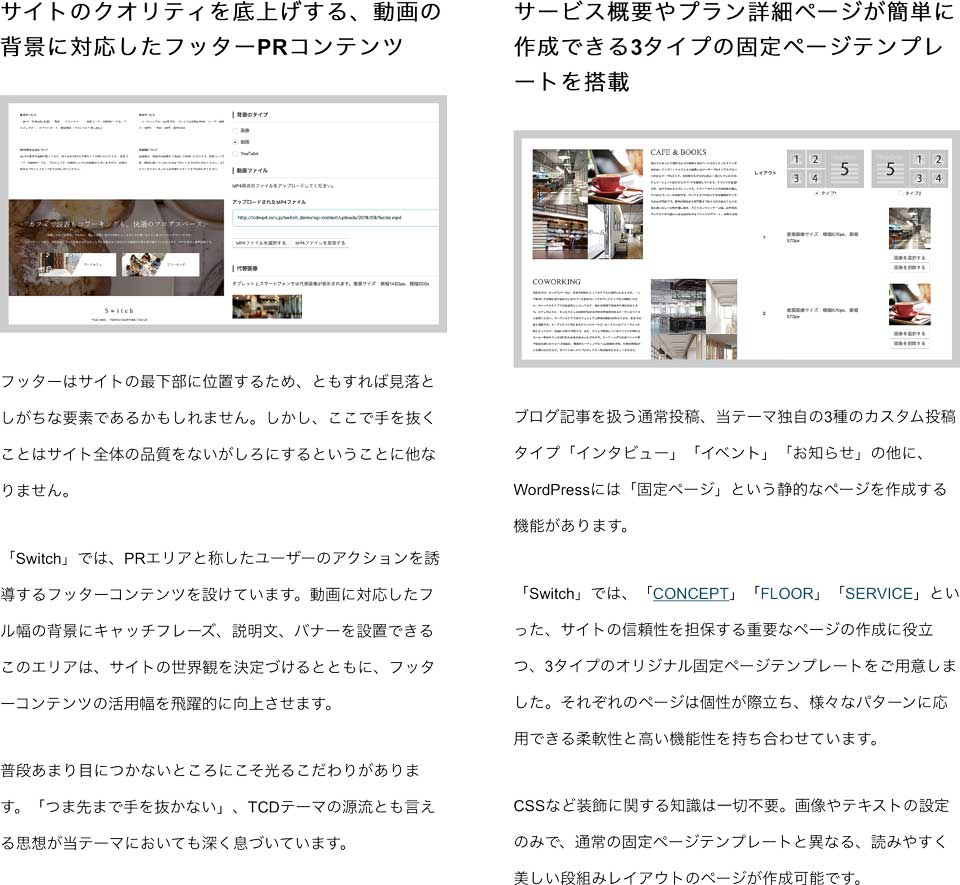美しいビジュアルとメディアがミックスした 店舗サイト。集客から成約の売上をアップさせる。Wordpressテーマ「Switch」 wordpress_free_themes_tcd063_03