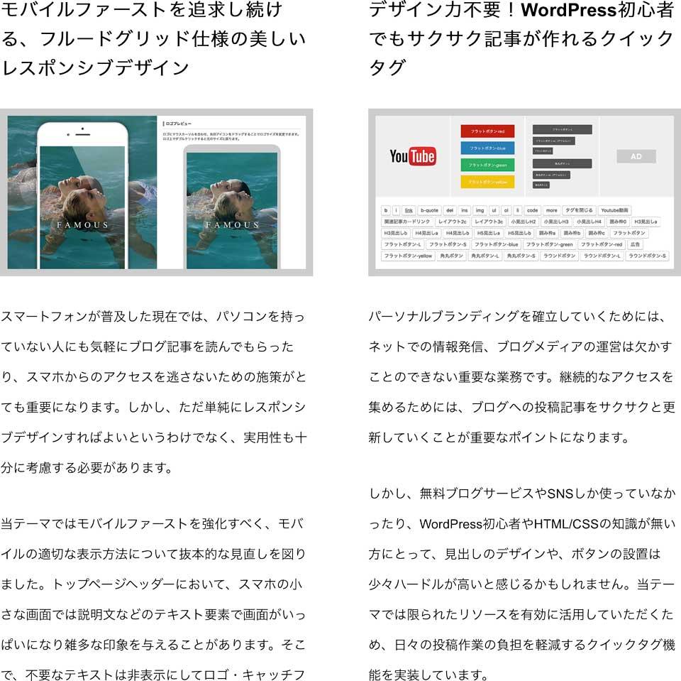 集客とブランディングの高品質なデザインを実現!ランディングページ(LP)がサクサク作れるワードプレステーマ wordpress_free_themes_tcd064_05
