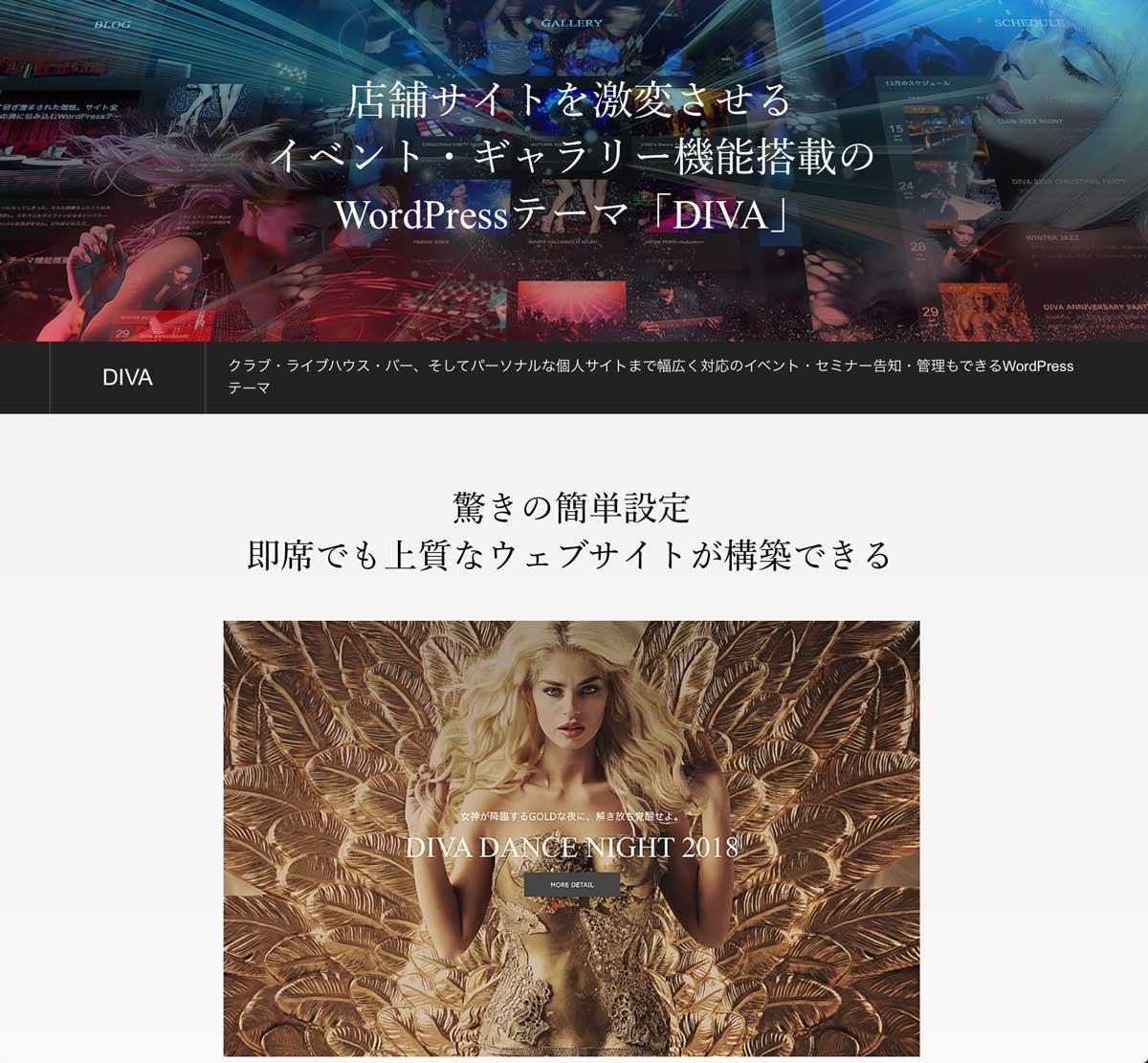 DIVAは、店舗サイトを激変させるイベント・ギャラリー機能搭載のWordPressテーマ wordpress_free_themes_tcd066_01