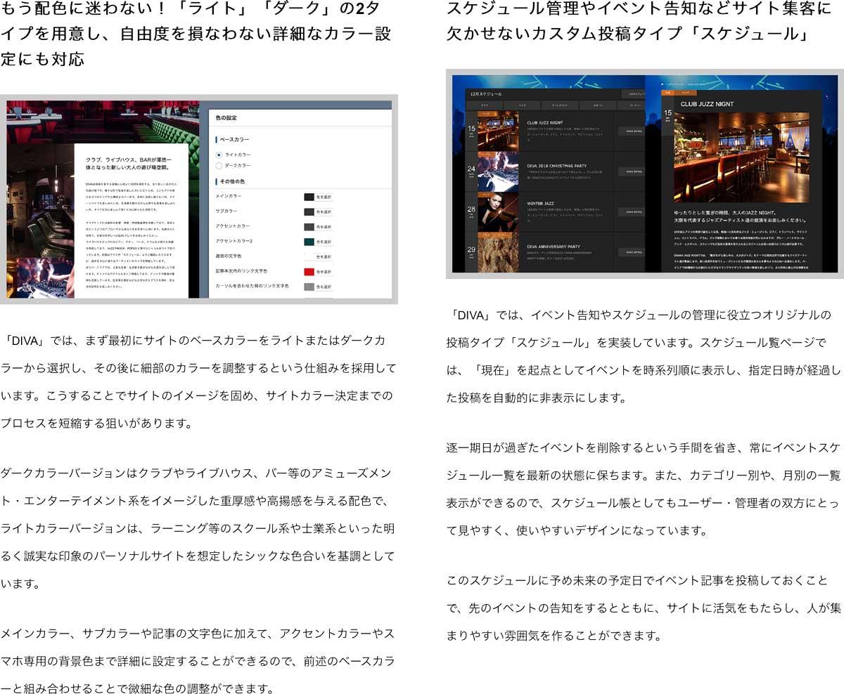 DIVAは、店舗サイトを激変させるイベント・ギャラリー機能搭載のWordPressテーマ wordpress_free_themes_tcd066_03