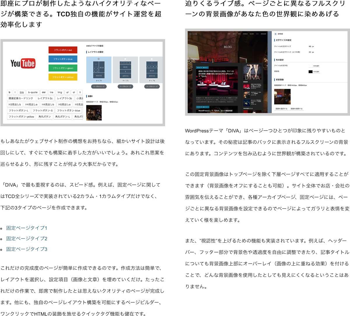 DIVAは、店舗サイトを激変させるイベント・ギャラリー機能搭載のWordPressテーマ wordpress_free_themes_tcd066_04