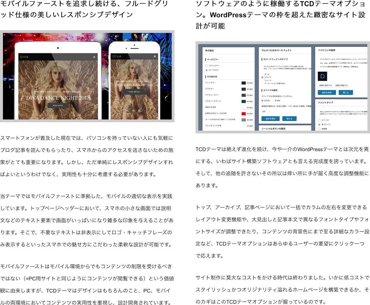 DIVAは、店舗サイトを激変させるイベント・ギャラリー機能搭載のWordPressテーマ wordpress_free_themes_tcd066_05