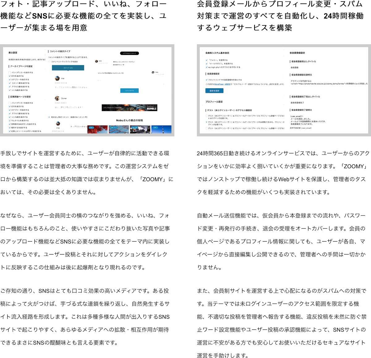 >会員登録・マイページ・メルマガ機能を実装したSNSを運営・管理できるWordPressテーマ「ZOOMY」 wordpress_free_themes_tcd067_03