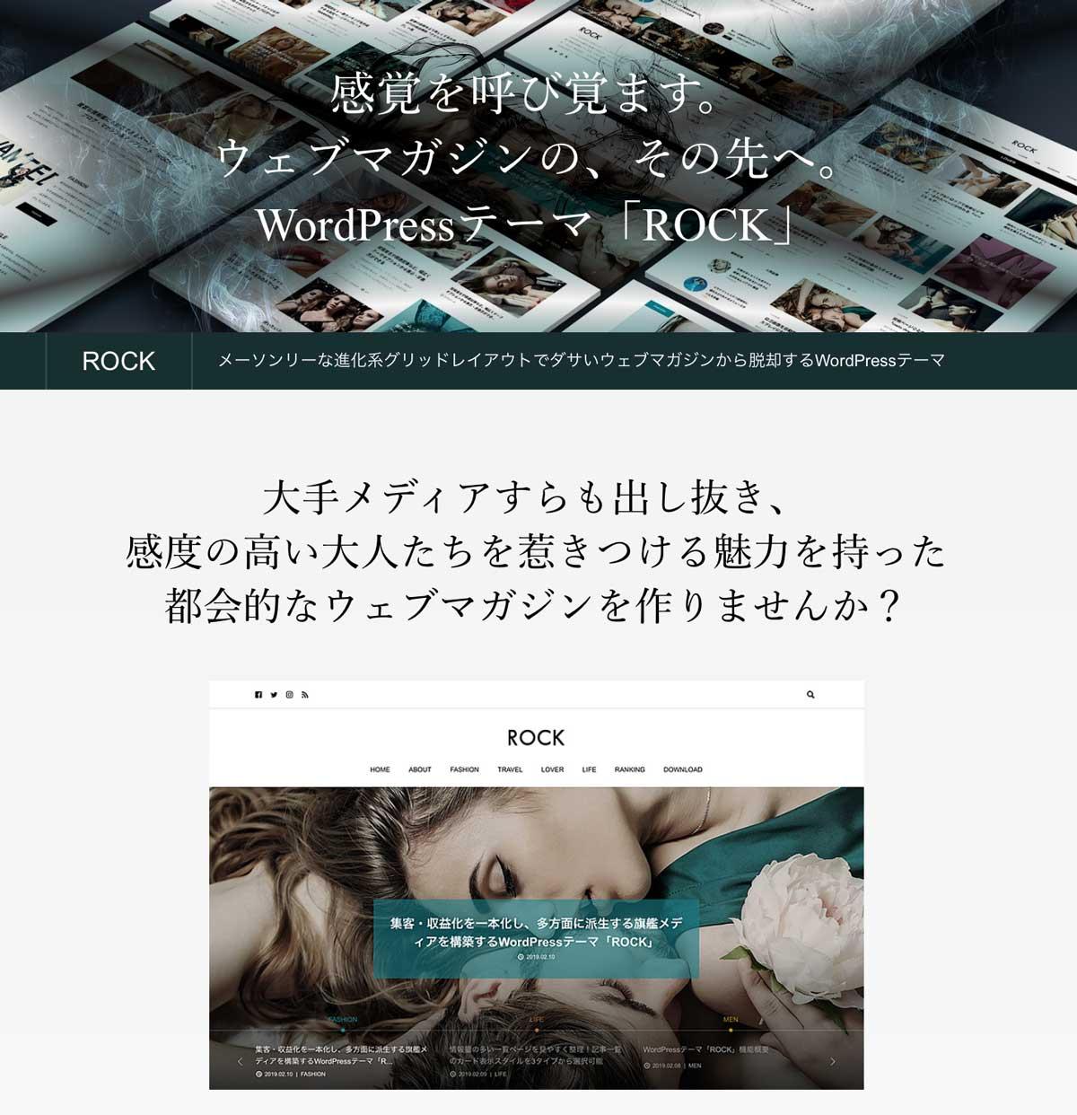 ROCKは、メーソンリーな進化系グリッドレイアウトでさまざまな表示スタイルを実現したWordPressテーマ wordpress_free_themes_tcd068_01