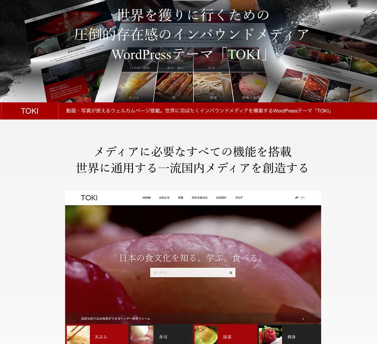 TOKIは、動画・写真が使えるウェルカムページ搭載。世界に羽ばたくインバウンドメディアを構築するWordPressテーマ 日本語、英語、繁体字、簡体字、韓国語などの多言語に対応 WP・ワードプレス wordpress_free_themes_tcd069_01