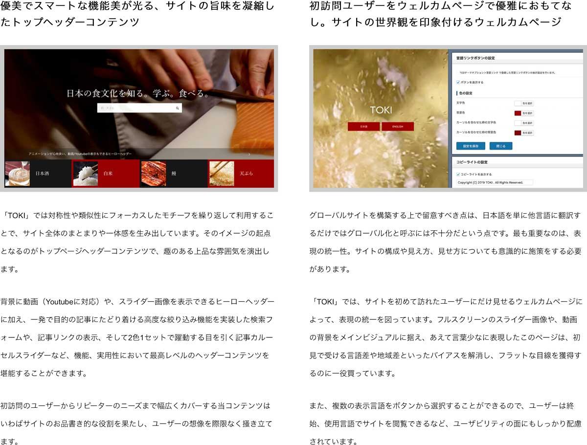 TOKIは、動画・写真が使えるウェルカムページ搭載。世界に羽ばたくインバウンドメディアを構築するWordPressテーマ 日本語、英語、繁体字、簡体字、韓国語などの多言語に対応 WP・ワードプレス wordpress_free_themes_tcd069_02