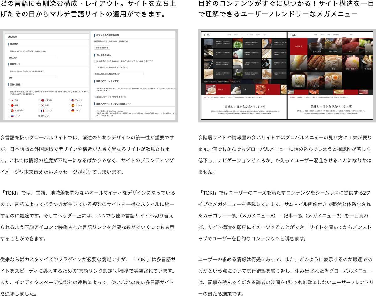 TOKIは、動画・写真が使えるウェルカムページ搭載。世界に羽ばたくインバウンドメディアを構築するWordPressテーマ 日本語、英語、繁体字、簡体字、韓国語などの多言語に対応 WP・ワードプレス wordpress_free_themes_tcd069_03