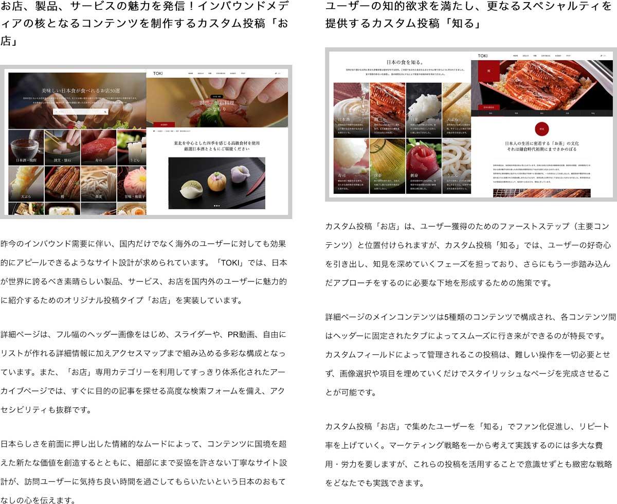 TOKIは、動画・写真が使えるウェルカムページ搭載。世界に羽ばたくインバウンドメディアを構築するWordPressテーマ 日本語、英語、繁体字、簡体字、韓国語などの多言語に対応 WP・ワードプレス wordpress_free_themes_tcd069_04