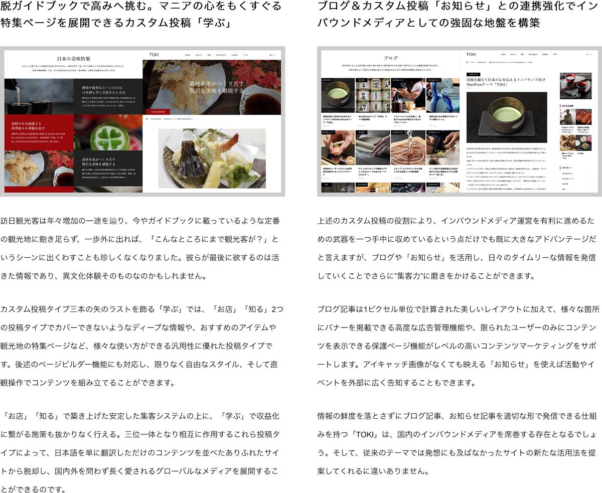 TOKIは、動画・写真が使えるウェルカムページ搭載。世界に羽ばたくインバウンドメディアを構築するWordPressテーマ 日本語、英語、繁体字、簡体字、韓国語などの多言語に対応 WP・ワードプレス wordpress_free_themes_tcd069_05
