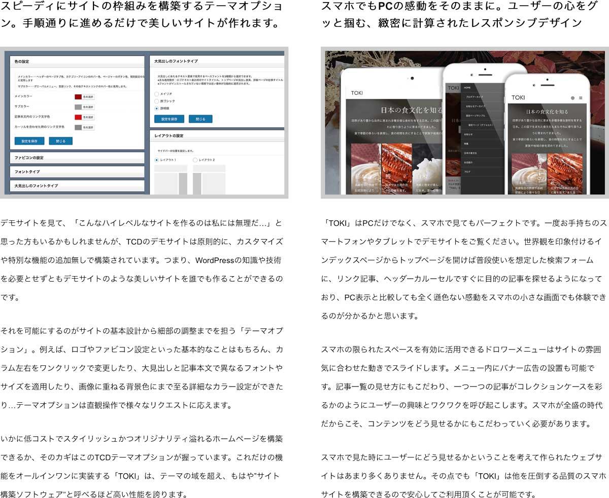 TOKIは、動画・写真が使えるウェルカムページ搭載。世界に羽ばたくインバウンドメディアを構築するWordPressテーマ 日本語、英語、繁体字、簡体字、韓国語などの多言語に対応 WP・ワードプレス wordpress_free_themes_tcd069_06