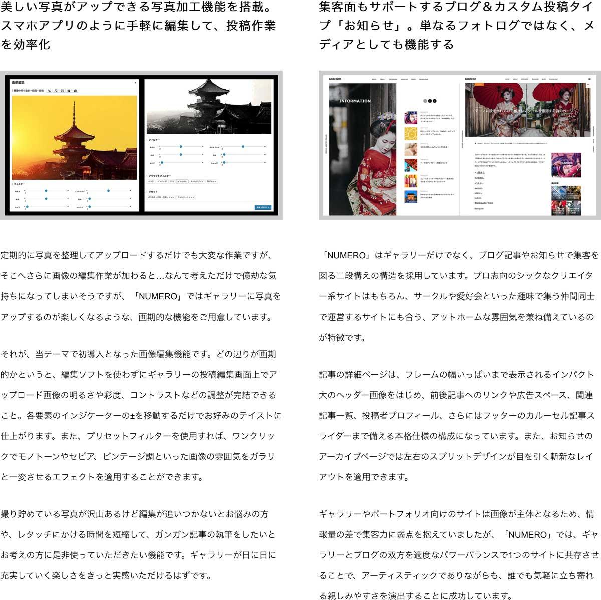 画像レタッチ機能を搭載したギャラリー型ブログテーマ(WPテーマ、ワードプレステーマ) wordpress_free_themes_tcd070_03