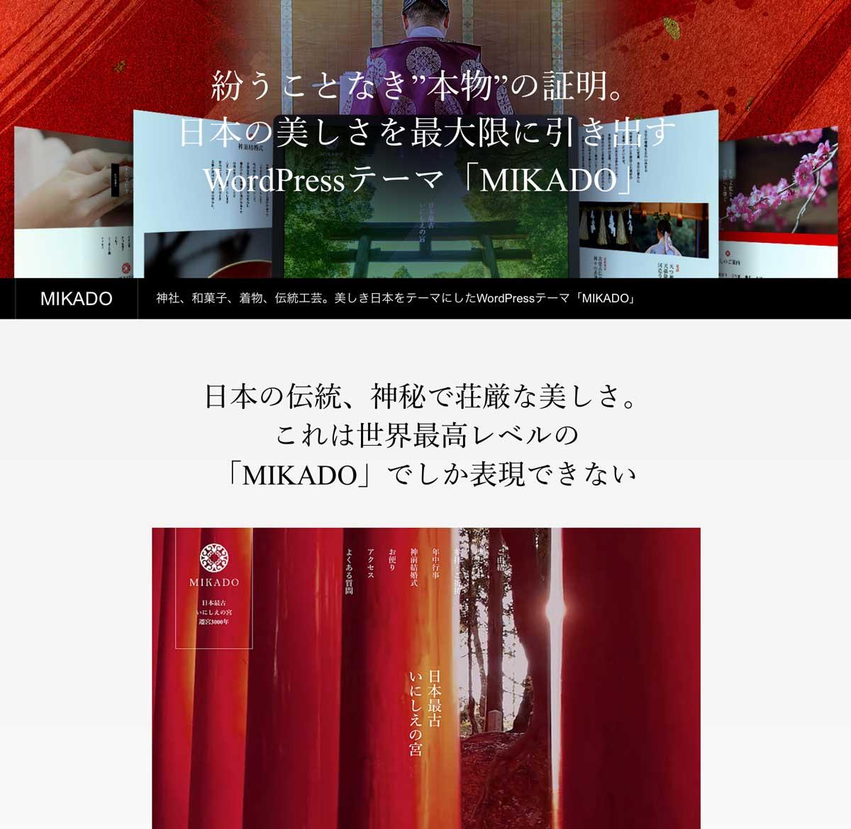MIKADOは、神社や寺院をコンセプトにし、日本の美的感覚を表現したテーマ(WPテーマ、ワードプレステーマ) wordpress_free_themes_tcd071_01