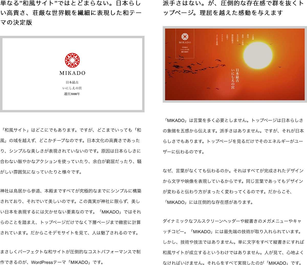 MIKADOは、神社や寺院をコンセプトにし、日本の美的感覚を表現したテーマ(WPテーマ、ワードプレステーマ) wordpress_free_themes_tcd071_02
