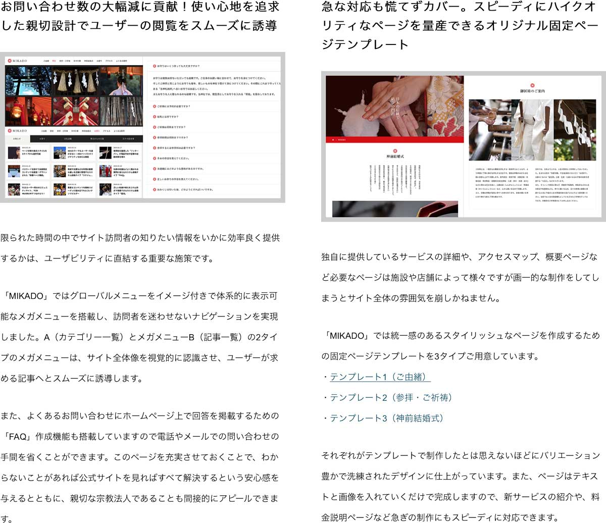 MIKADOは、神社や寺院をコンセプトにし、日本の美的感覚を表現したテーマ(WPテーマ、ワードプレステーマ) wordpress_free_themes_tcd071_04