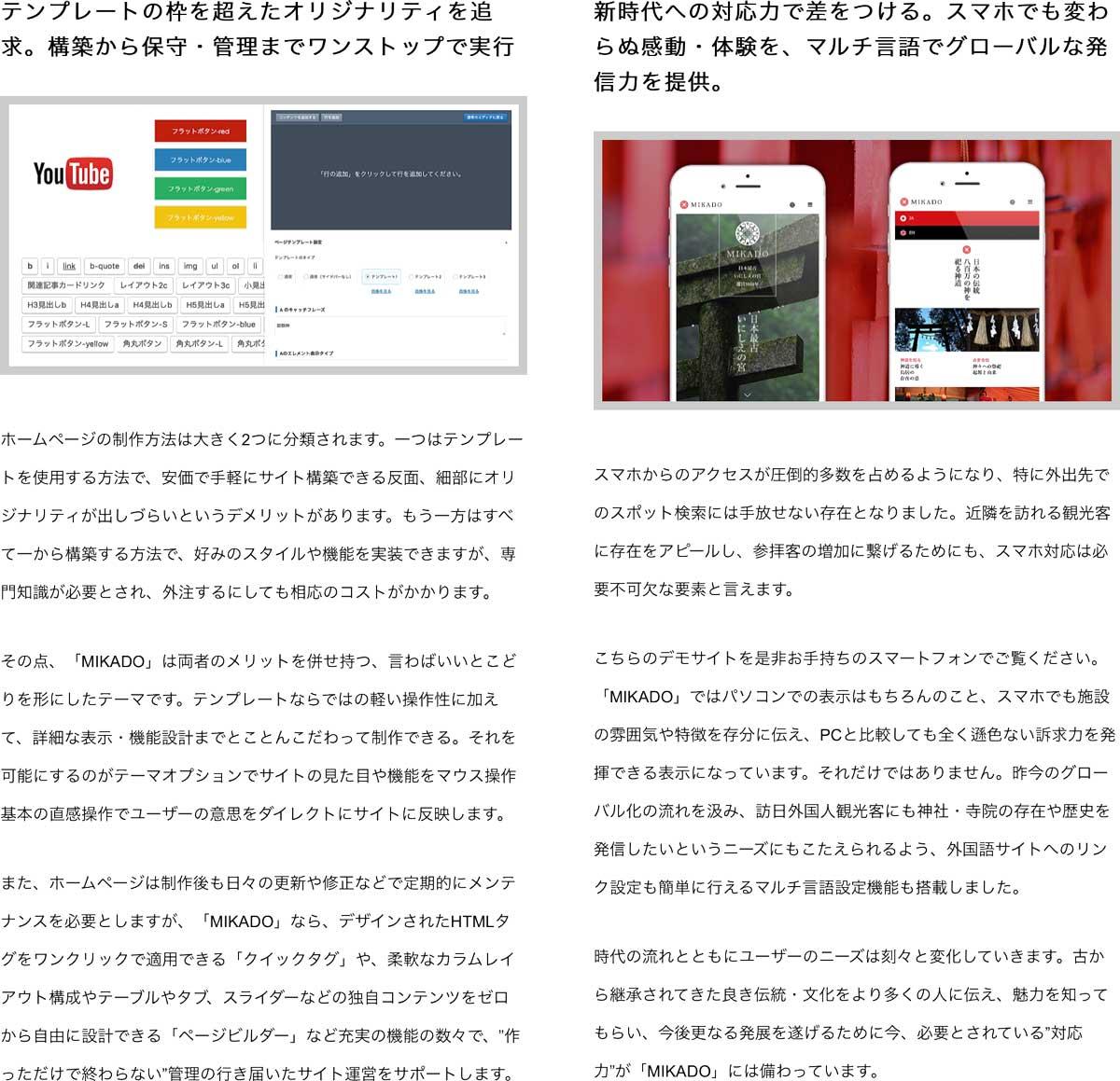 MIKADOは、神社や寺院をコンセプトにし、日本の美的感覚を表現したテーマ(WPテーマ、ワードプレステーマ) wordpress_free_themes_tcd071_05