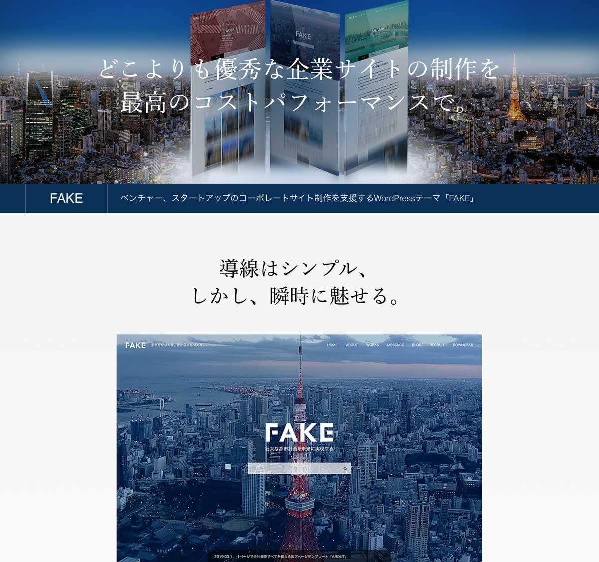 FAKEは、ベンチャー、スタートアップのコーポレートサイト制作・企業サイト制作を支援するWordPressテーマ wordpress_free_themes_tcd074_01