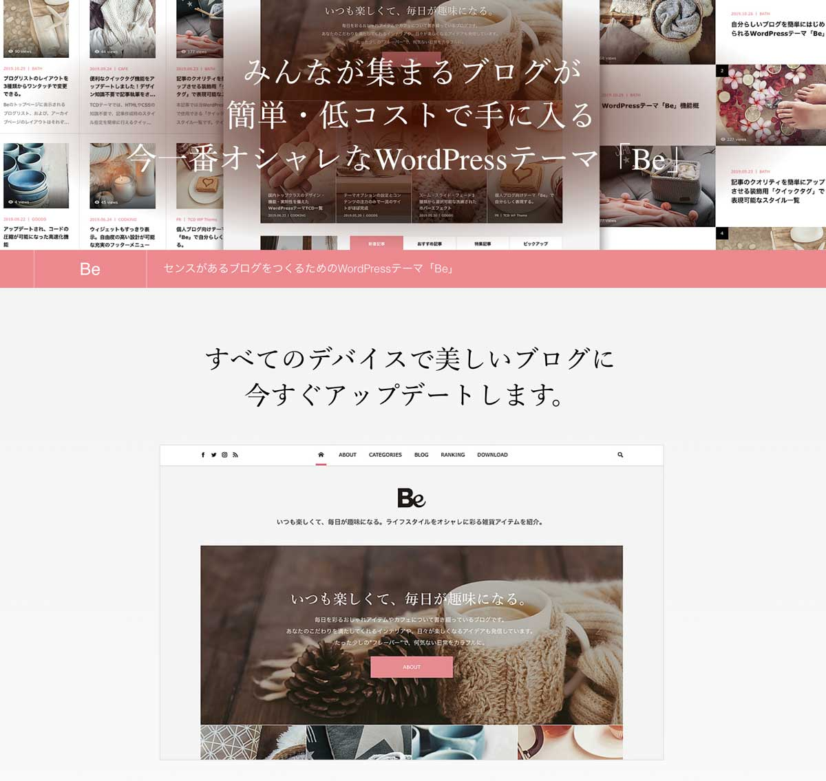 Beは、初心者でも簡単にブログサイトを立ち上げられるWordPressテーマ wordpress_free_themes_tcd076_01