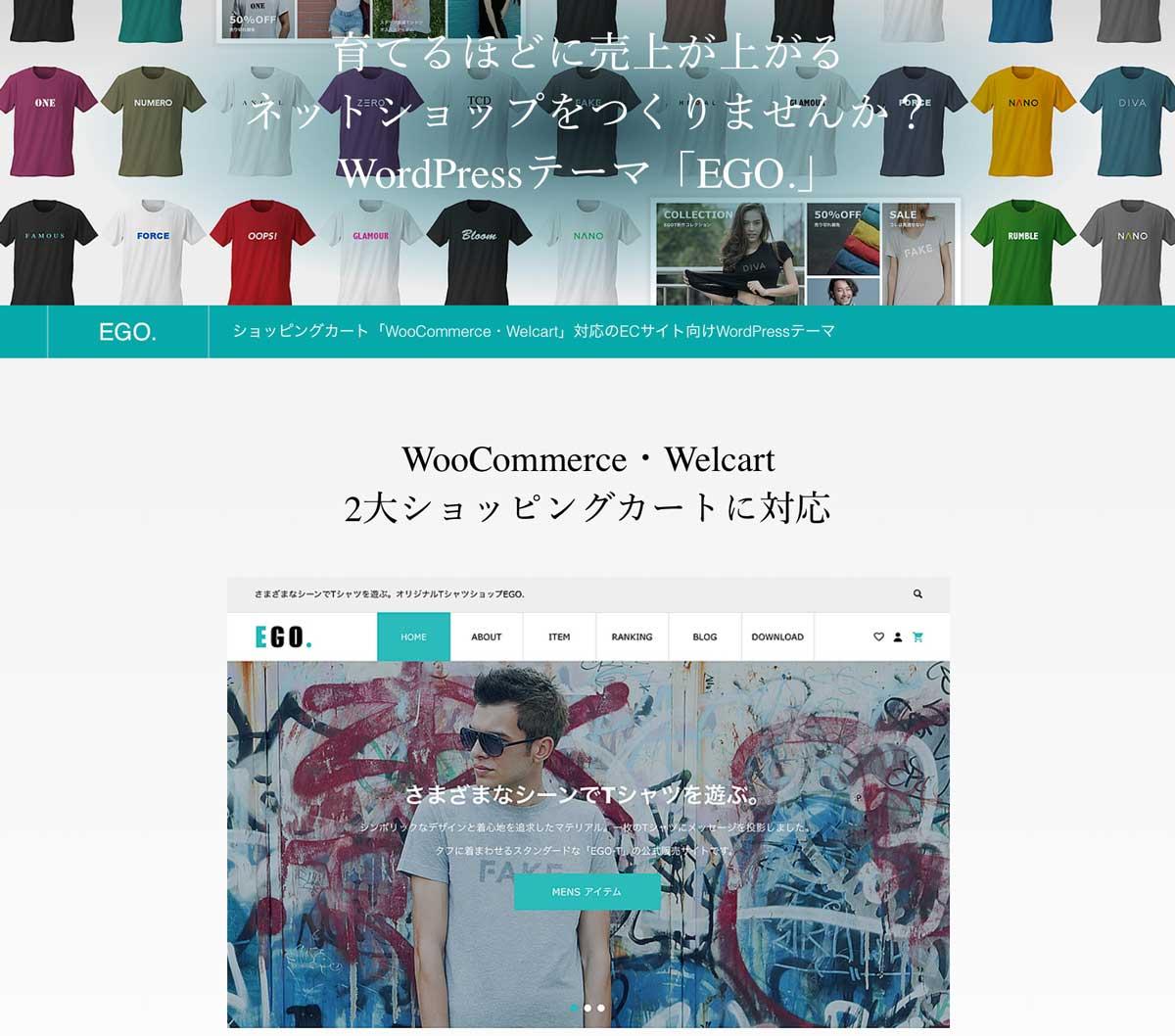 ショッピングカート「WooCommerce・Welcart」対応のECサイト向けWordPressテーマ「EGO.」 wordpress_free_themes_tcd079_01
