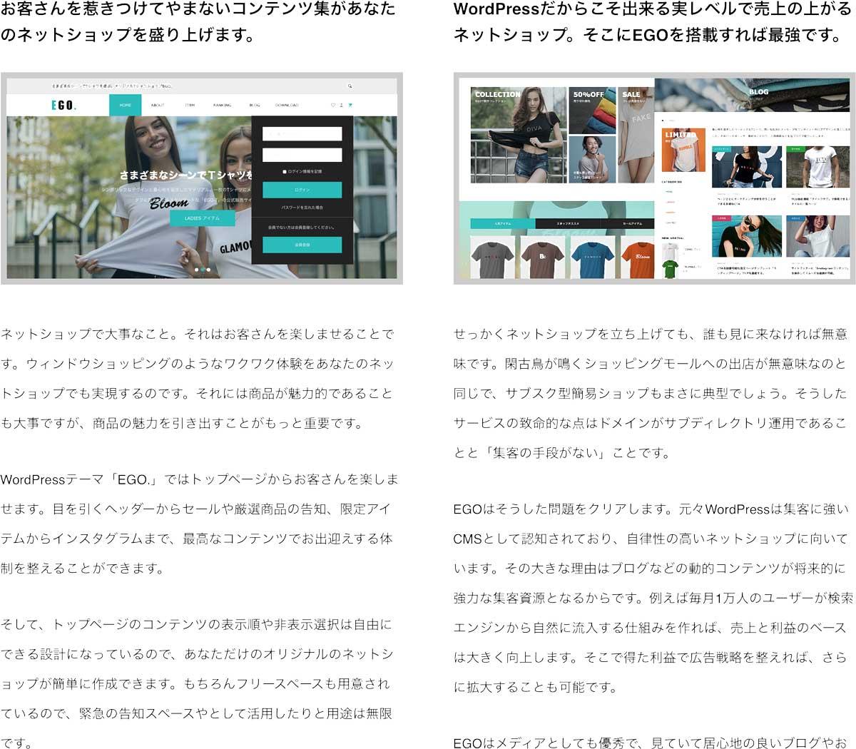 ショッピングカート「WooCommerce・Welcart」対応のECサイト向けWordPressテーマ「EGO.」 wordpress_free_themes_tcd079_02