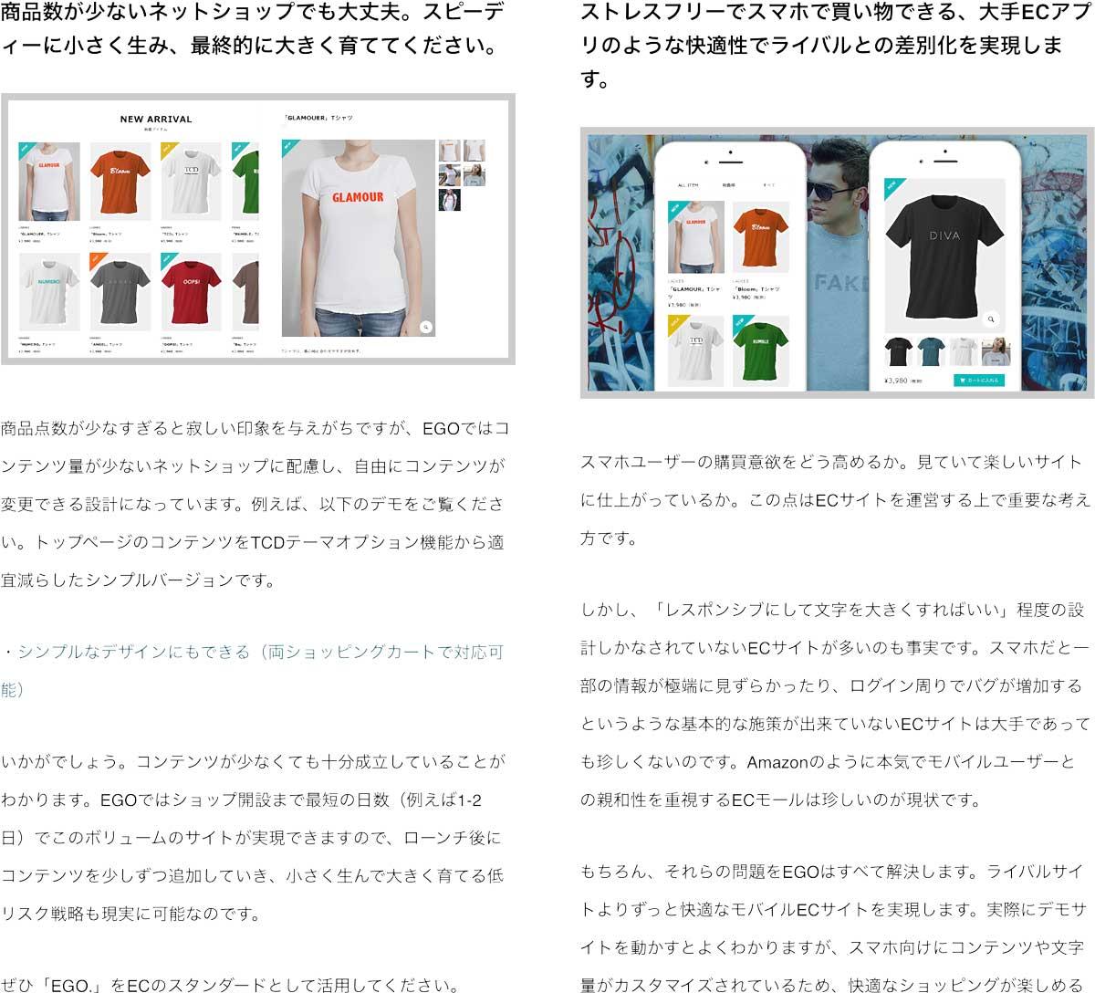 ショッピングカート「WooCommerce・Welcart」対応のECサイト向けWordPressテーマ「EGO.」 wordpress_free_themes_tcd079_04