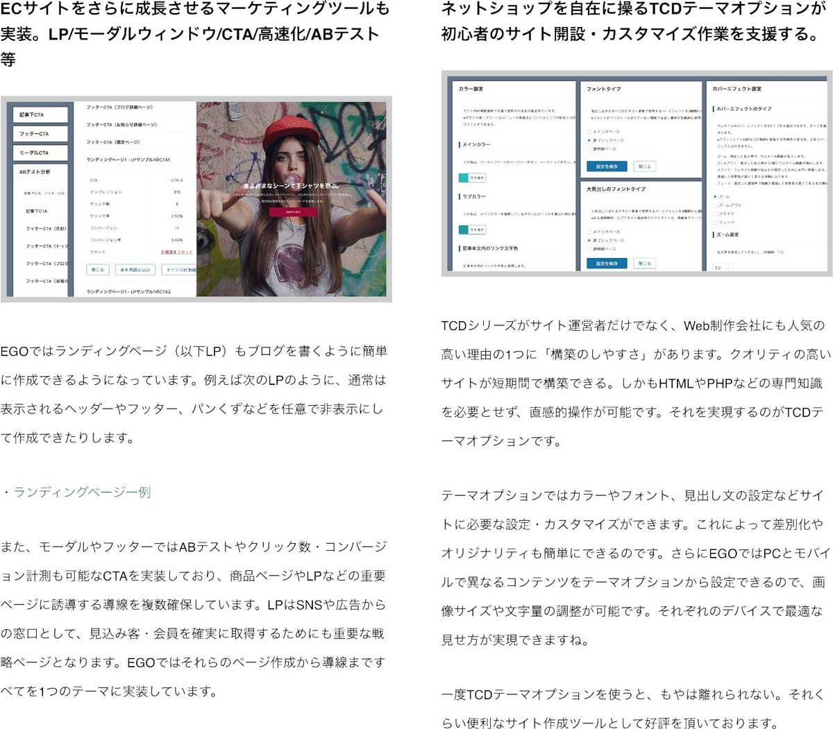 ショッピングカート「WooCommerce・Welcart」対応のECサイト向けWordPressテーマ「EGO.」 wordpress_free_themes_tcd079_05