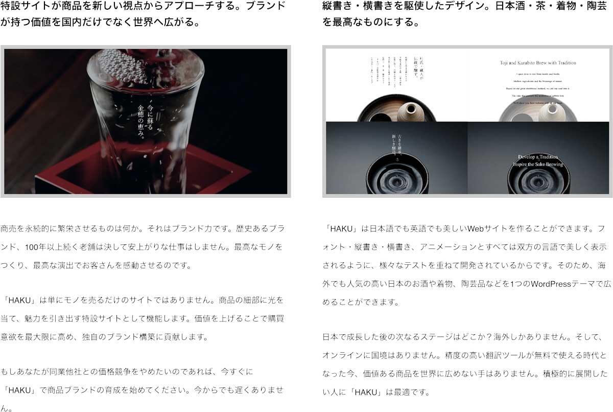 和風デザインに最適な、日本古来の伝統・文化・芸能を世界へ羽ばたかせるためのWordPressテーマ「HAKU」 wordpress_free_themes_tcd080_02